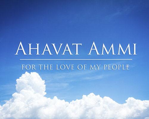 logo_ahavat_ammi_web_500x400